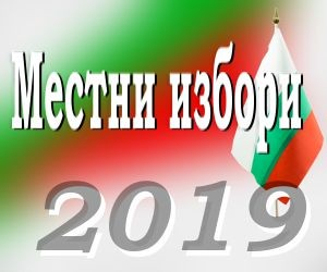 Image result for избори 2019